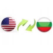 Превод от Английски на Български или Български на Английски!